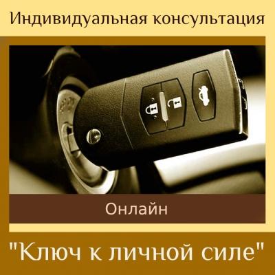 """Онлайн консультация БанТу """"Ключ к личной силе"""""""