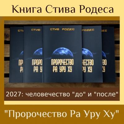 Книга «Пророчество Ра Уру Ху»