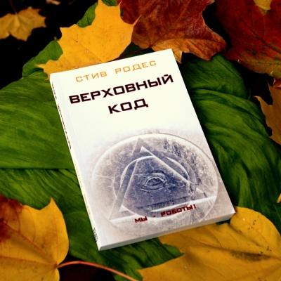 Книга «Верховный Код»