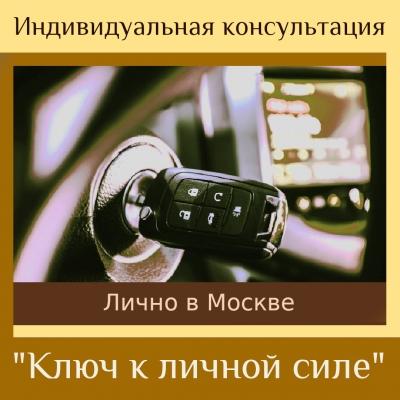 """Личная консультация БанТу """"Ключ к личной силе"""""""
